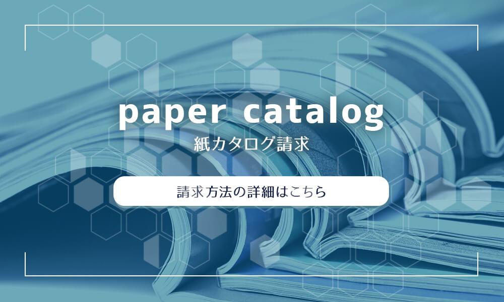 紙カタログ